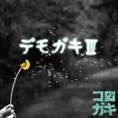 デモガキIII/コロガキ