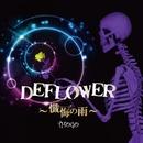 DEFLOWER~懺悔の雨~/THOGO