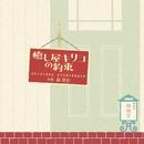 「癒し屋キリコの約束」オリジナル・サウンドトラック/森英治