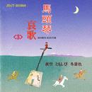 馬頭琴哀歌3 ~夜空・ともしび・冬景色/アンサンブル モリンホール