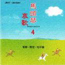 馬頭琴哀歌4 ~草原・青空・地平線/アンサンブル モリンホール