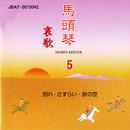 馬頭琴哀歌5 ~別れ・さすらい・旅の空/アンサンブル モリンホール