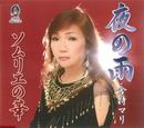 夜の雨/ソムリエの華/倉持マリ