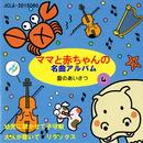 愛のあいさつ/ママと赤ちゃんの名曲アルバム