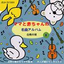 白鳥の湖/ママと赤ちゃんの名曲アルバム