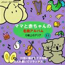 G線上のアリア/ママと赤ちゃんの名曲アルバム