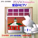 窓辺のピアノ (1)乙女の祈り/ワルター・シュミット/ヴァレリ・ヴィシュネフスキー