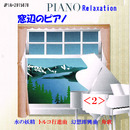 窓辺のピアノ (2)水の妖精/ワルター・シュミット/ヴァレリ・ヴィシュネフスキー