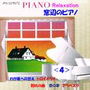 窓辺のピアノ (4)別れの曲/ワルター・シュミット/ヴァレリ・ヴィシュネフスキー