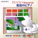 窓辺のピアノ (6)愛の鐘/ワルター・シュミット/ヴァレリ・ヴィシュネフスキー
