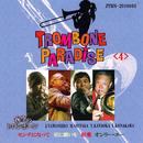 トロンボーン・パラダイス(4)~夜空のトロンボーン/粉川忠範(トロンボーン)