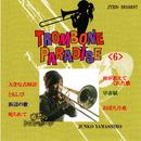 トロンボーン・パラダイス(6)~郷愁のトロンボーン/山城純子(バス・トロンボーン)