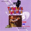 トロンボーン・パラダイス(1)~哀愁のトロンボーン/大高實(トロンボーン)