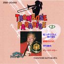 トロンボーン・パラダイス(2)~夜明けのトロンボーン/粉川忠範(トロンボーン)
