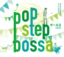 Pop Step Bossa/サーカス