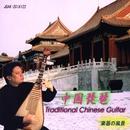 楽器の風景~中国琵琶/王暁東(中国琵琶)