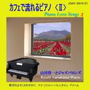 楽器の風景~カフェで流れるピアノ II/ジャズバロンズ / 山川浩一 (ピアノ)