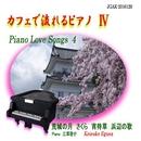 楽器の風景~カフェで流れるピアノ IV/江草啓介 (ピアノ)