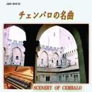 楽器の風景~チェンバロの名曲/Various Artists