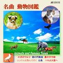 名曲 動物図鑑/Various Artists