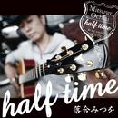 half time(24bit/96kHz)/落合みつを