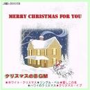 クリスマスのBGM / Merry Christmas for You/Various Artists