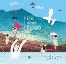 Dis dear month of August/校庭カメラガールツヴァイ