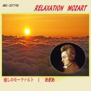 癒しのモーツァルト(1) めざめ/Various Artists