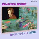 癒しのモーツァルト(4) さざなみ/Various Artists