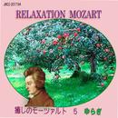 癒しのモーツァルト(5) ゆらぎ/Various Artists