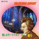 癒しのモーツァルト(9) 祈り/Various Artists