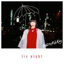 lie night/あめとかんむり