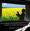 映画で聴いた名曲の調べ  日本映画編 1/Various Artists