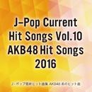 J-ポップ最新ヒット曲集 Vol.10 AKB48系のヒット曲 2016/CANDY BAND