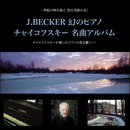 J.BECKER 幻のピアノ / チャイコフスキー名曲アルバム/ヴァレリ・ヴィシュネフスキー(P)