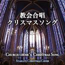 教会合唱 クリスマスソング/Starlite Christmas Choir