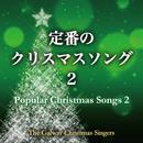 定番のクリスマスソング2/The Galway Christmas Singers
