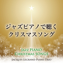 ジャズピアノで聴くクリスマスソング/Jacques Legrand Piano Trio