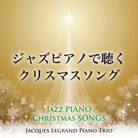 ジャズピアノで聴くクリスマスソング