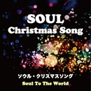 Soul Christmas Songs/Soul To The World