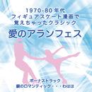 1970-80年代フィギュアスケート漫画で覚えちゃったクラシック 愛のアランフェス ボーナストラック 銀のロマンティック・・・わはは/Various Artists