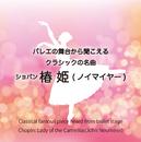 バレエの舞台から聞こえるクラシックの名曲 ショパン 椿姫(ノイマイヤー)/Various Artists