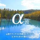 α波リラックスの名曲コレクション 2 やすらぎの午後に/Various Artists