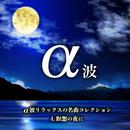 α波リラックスの名曲コレクション 4 瞑想の夜に/Various Artists