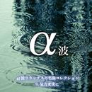 α波リラックスの名曲コレクション 9 気力充実に/Various Artists