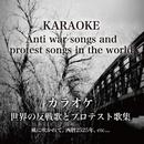 カラオケ 世界の反戦歌とプロテスト歌集-風に吹かれて,西暦2525年,etc/Various Artists