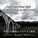 世界の反戦歌とプロテスト歌集-リリーマルレーン,風に吹かれて,西暦2525年,etc/Various Artists