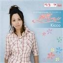 瞬間スプライン/Kicco
