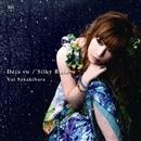 Deja vu / Silky Rain/榊原ゆい