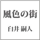 風色の街(配信限定パッケージ)/臼井嗣人